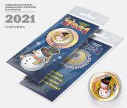 10 рублей, ГОД БЫКА - СНЕГОВИК - НОВЫЙ ГОД 2021. Монета с гравировкой и цветной эмалью в ОТКРЫТКЕ