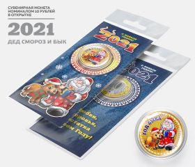 10 рублей, ГОД БЫКА - ДЕД МОРОЗ и БЫК - НОВЫЙ ГОД 2021. Монета с гравировкой и цветной эмалью в ОТКРЫТКЕ