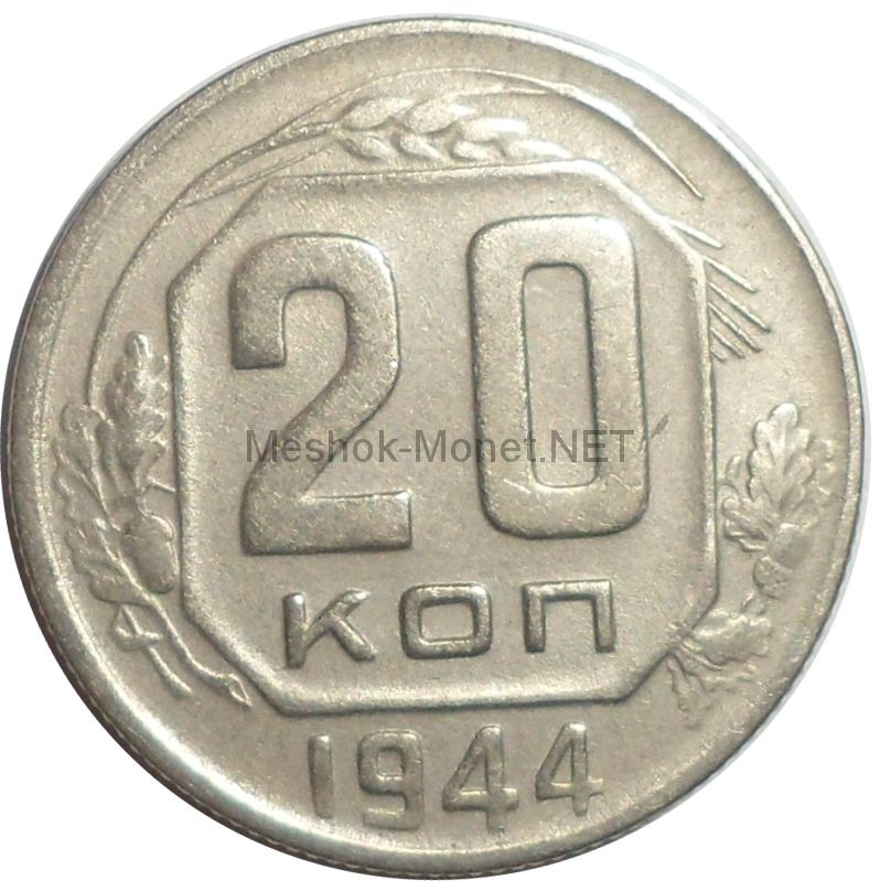 20 копеек 1944 года # 1