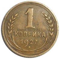 1 копейка 1927 года # 4