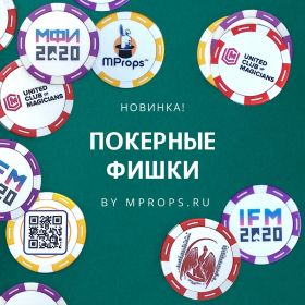 Фишки покерные (на выбор — UCM, IFM, MProps.ru) by Mprops.ru