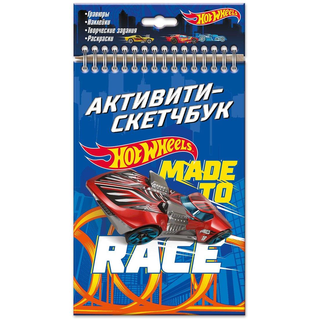 Набор для тв-ва Активити-скетчбук Hot Wheels Made to race
