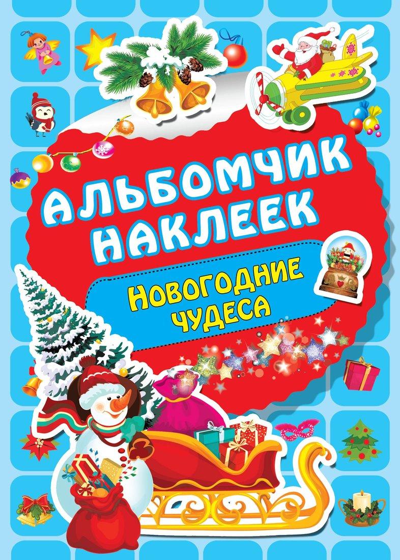 Книжка с наклейками Новогодние чудеса