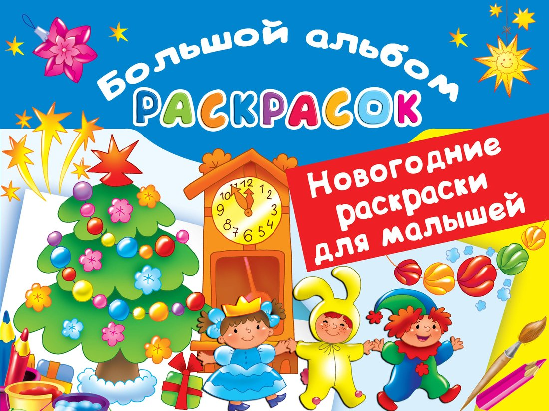 Книжка Новогодние раскраски для малышей