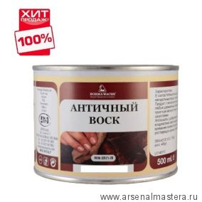 Воск античный Antik Wax 500 мл прозрачный Borma Wachs 3411 ХИТ!