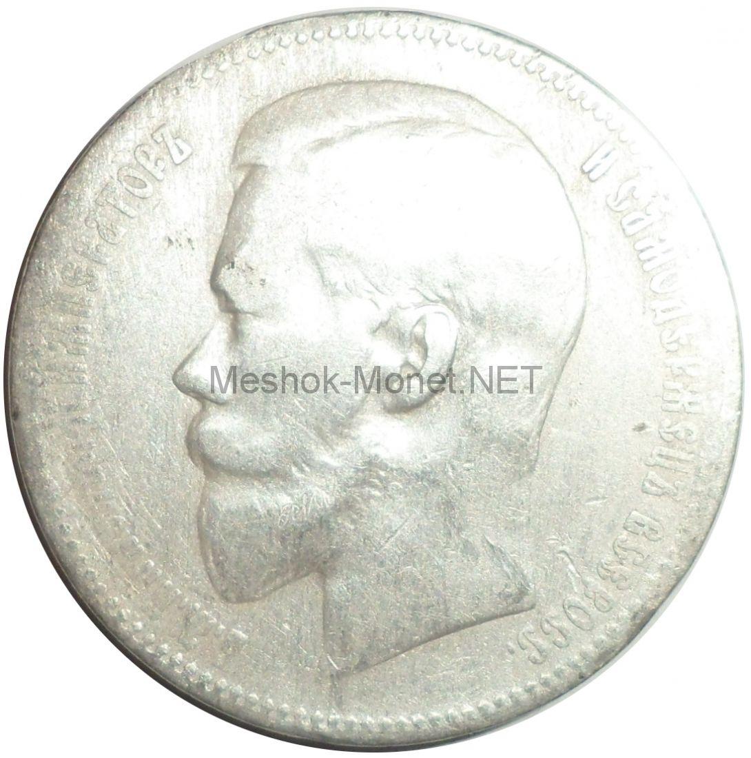 1 рубль 1898 года АГ # 1