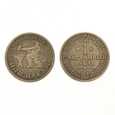 Монета Один счастливый рубль