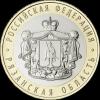 Рязанская  область 10 рублей Россия 2020