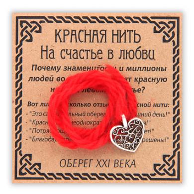 Красная нить серебр. (сердце)