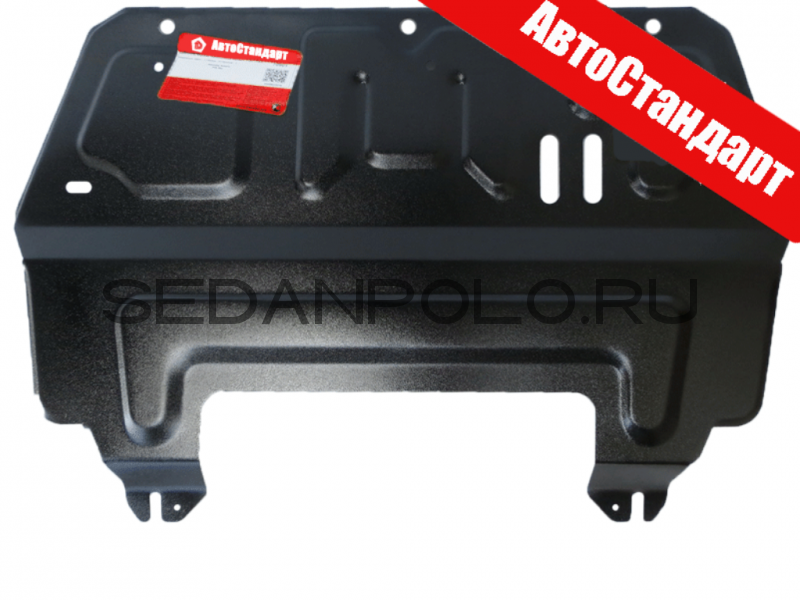 Защита картера Автостандарт Polo Sedan/Rapid