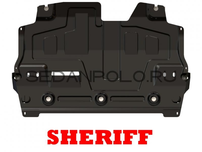 Защита картера Sheriff Polo Sedan/Rapid