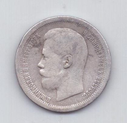 50 копеек 1895 года Редкий год