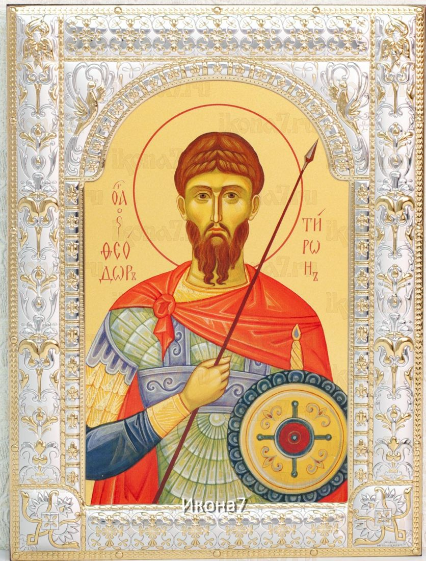 Икона Феодор Тирон (18х24см)