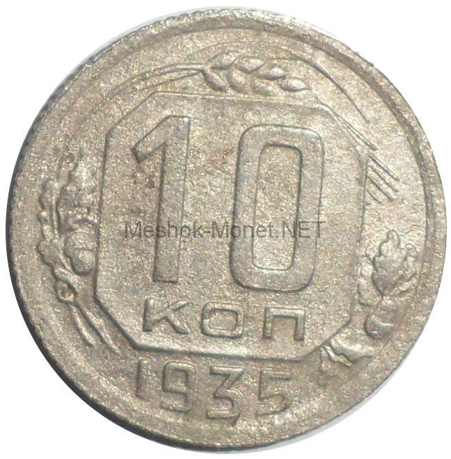 10 копеек 1935 года # 1