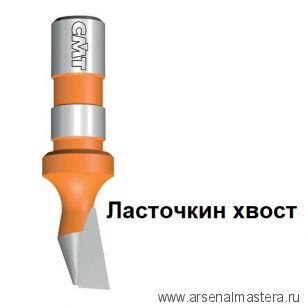 CMT 522.140.11 Фреза ласточкин хвост 9 гр Z1 D14 x 18 S12 x 30 RH