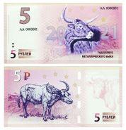 5 рублей ГОД БЫКА 2021 г. Коллекционная банкнота , серия АА