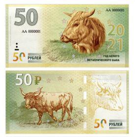 50 рублей ГОД БЫКА 2021 г. Коллекционная банкнота , серия АА