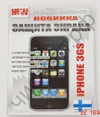 Защ. пленка для экрана iPhone 3G  (3шт в компл.)