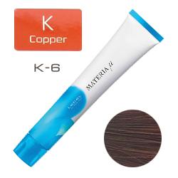Lebel Materia µ Layfer K6 - Тонирующая краска лайфер, Тёмный блондин медный 80гр