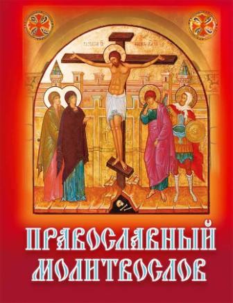 Православный молитвослов карманного формата