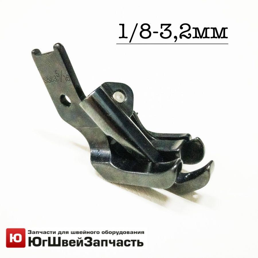 Комплект лапок S583/S584 с ограничением 1/8-3,2мм, правая сторона, на машины с тройным продвижением