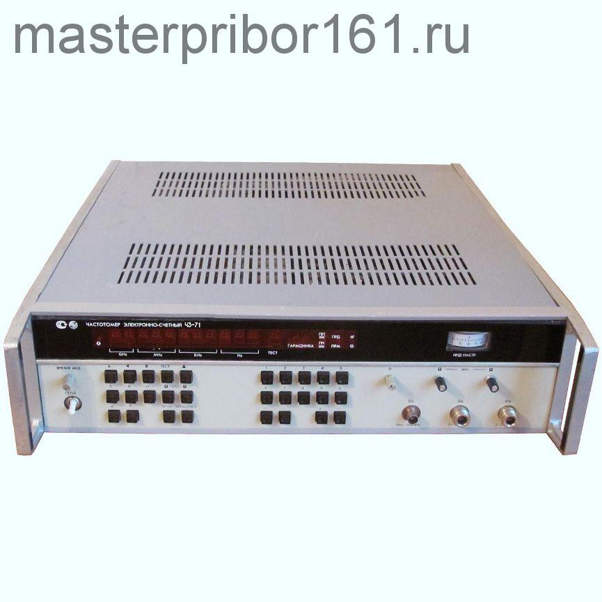Частотомер электронно-счетный Ч3-71
