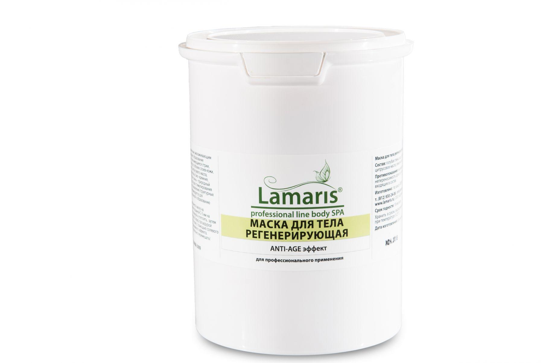 Регенерирующая маска для тела Lamaris - 1,5 кг