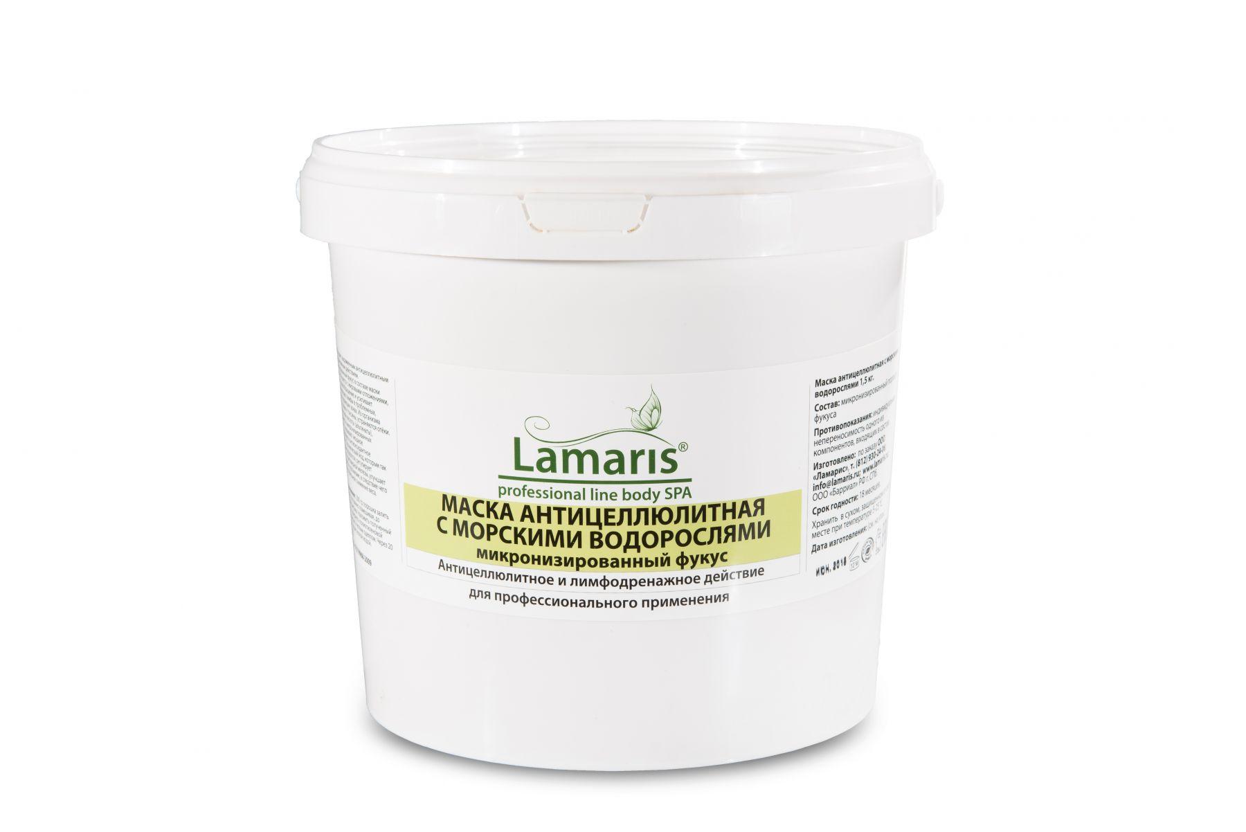 Антицеллюлитная маска Lamaris Микронизированный фукус – 100, 200, 300, 400, 500, 1500 г