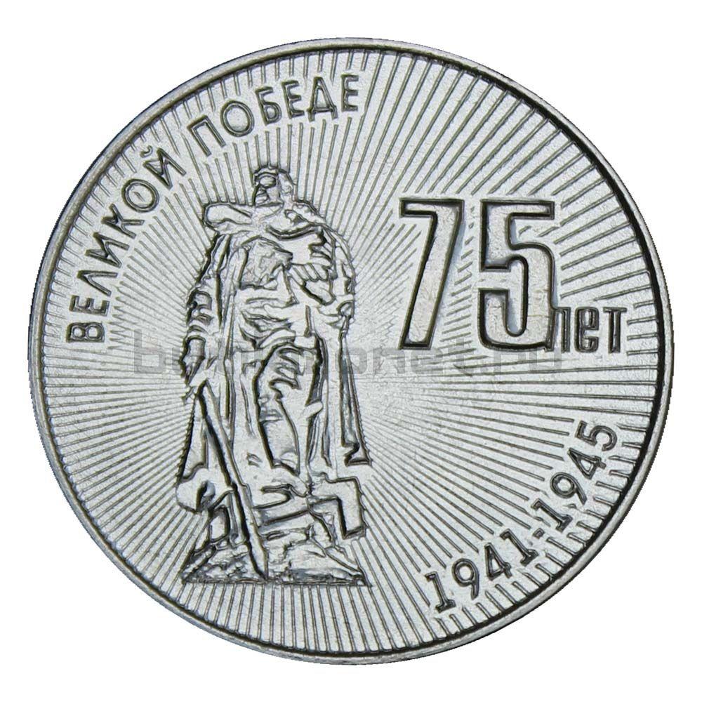 25 рублей 2020 Приднестровье 75 лет Великой победе