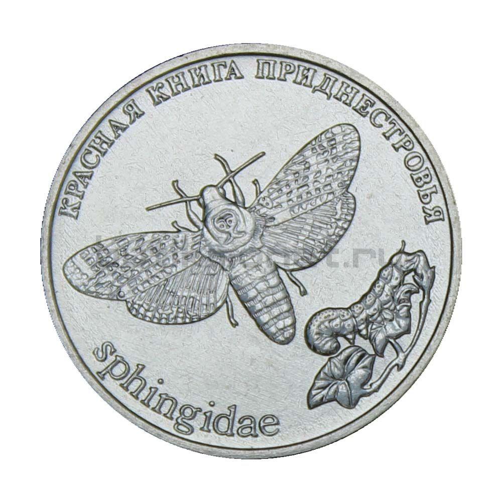 1 рубль 2018 Приднестровье Бабочка Адамова голова (Красная книга Приднестровья)