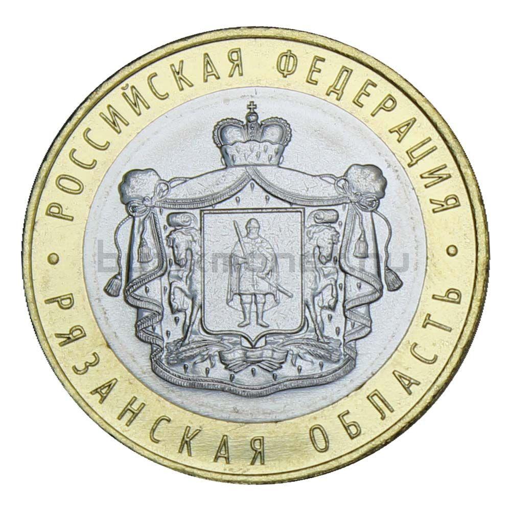 10 рублей 2020 ММД Рязанская область (Российская Федерация) UNC