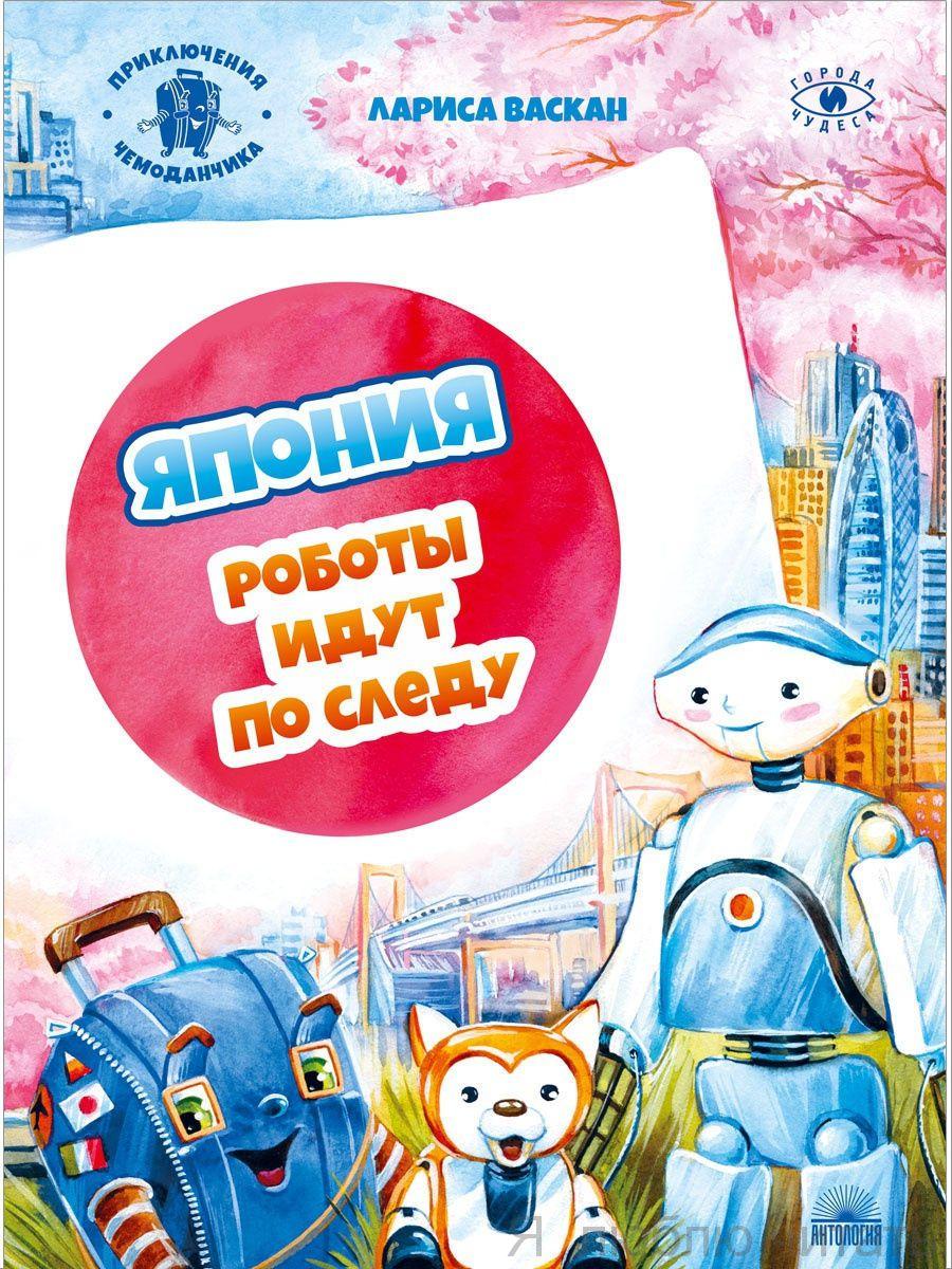 Япония.Роботы идут по следу