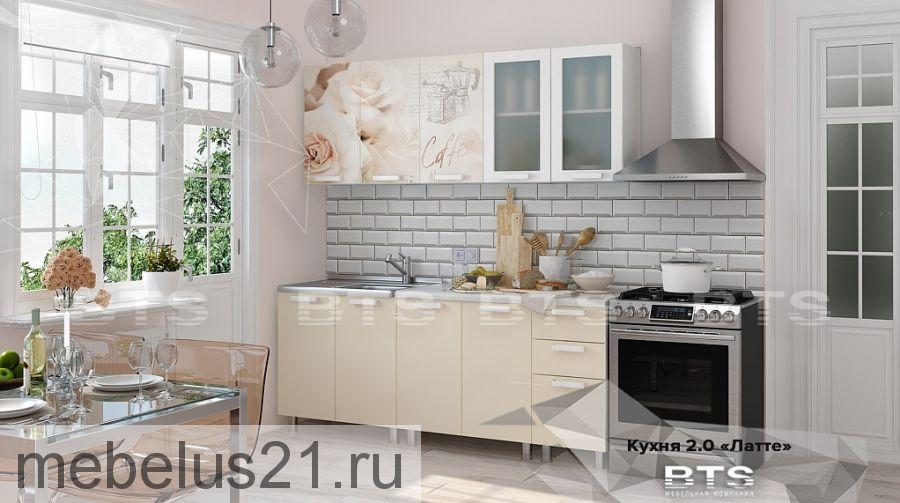 """Кухонный гарнитур """"Латте"""" 2,0м"""