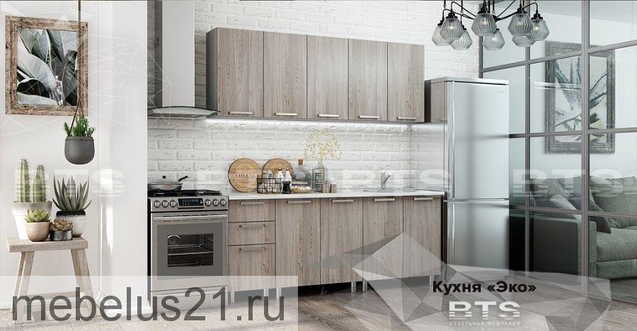 Кухонный гарнитур «Эко» 2,0 м