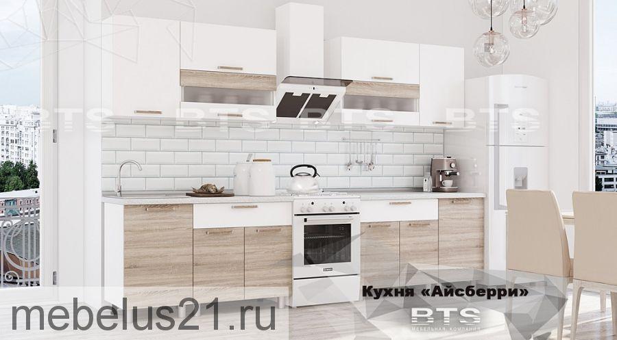 Кухонный гарнитур «Айсберри» 2,4 м