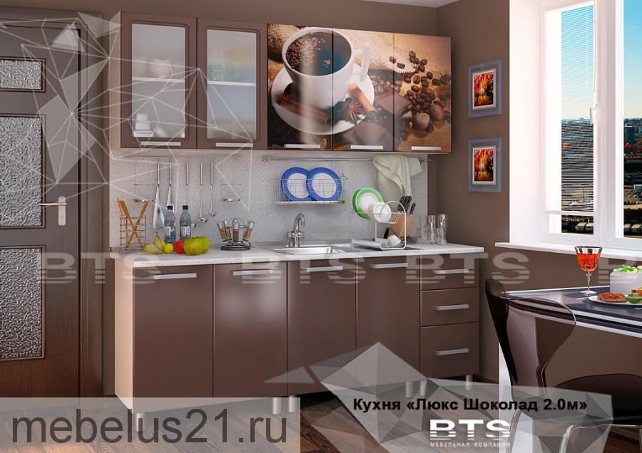 Кухонный гарнитур «Люкс Шоколад» 2,0м