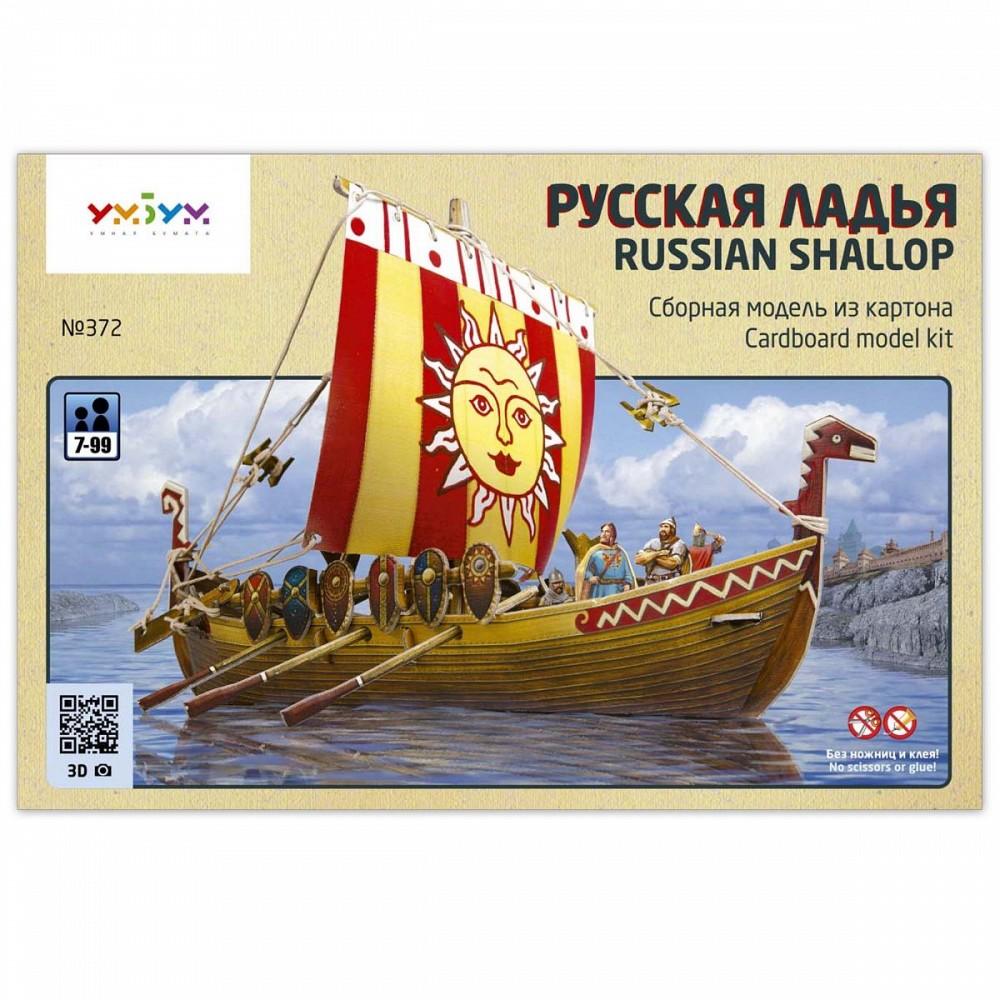 """УмБум372 Корабль """"Русская ладья"""""""