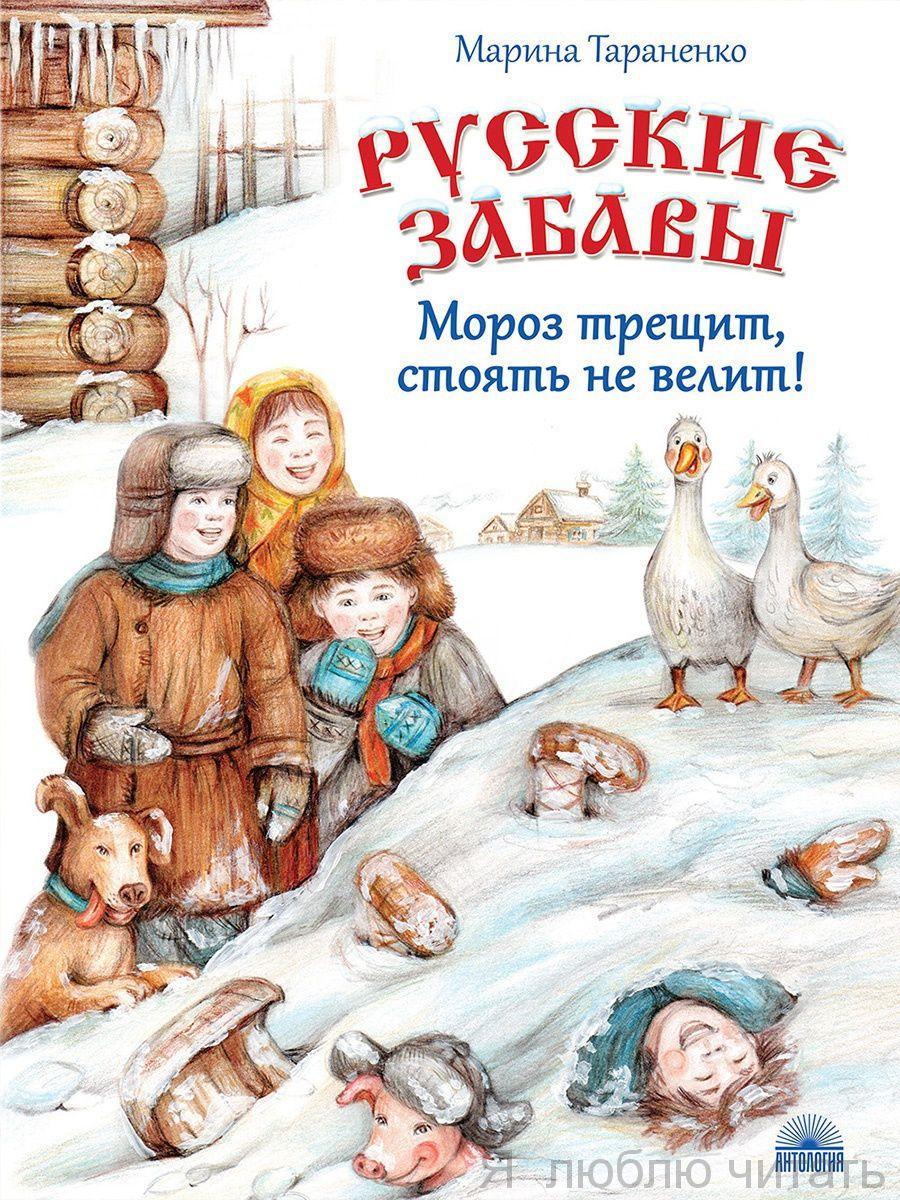 Русские забавы. Мороз трещит, стоять не велит!
