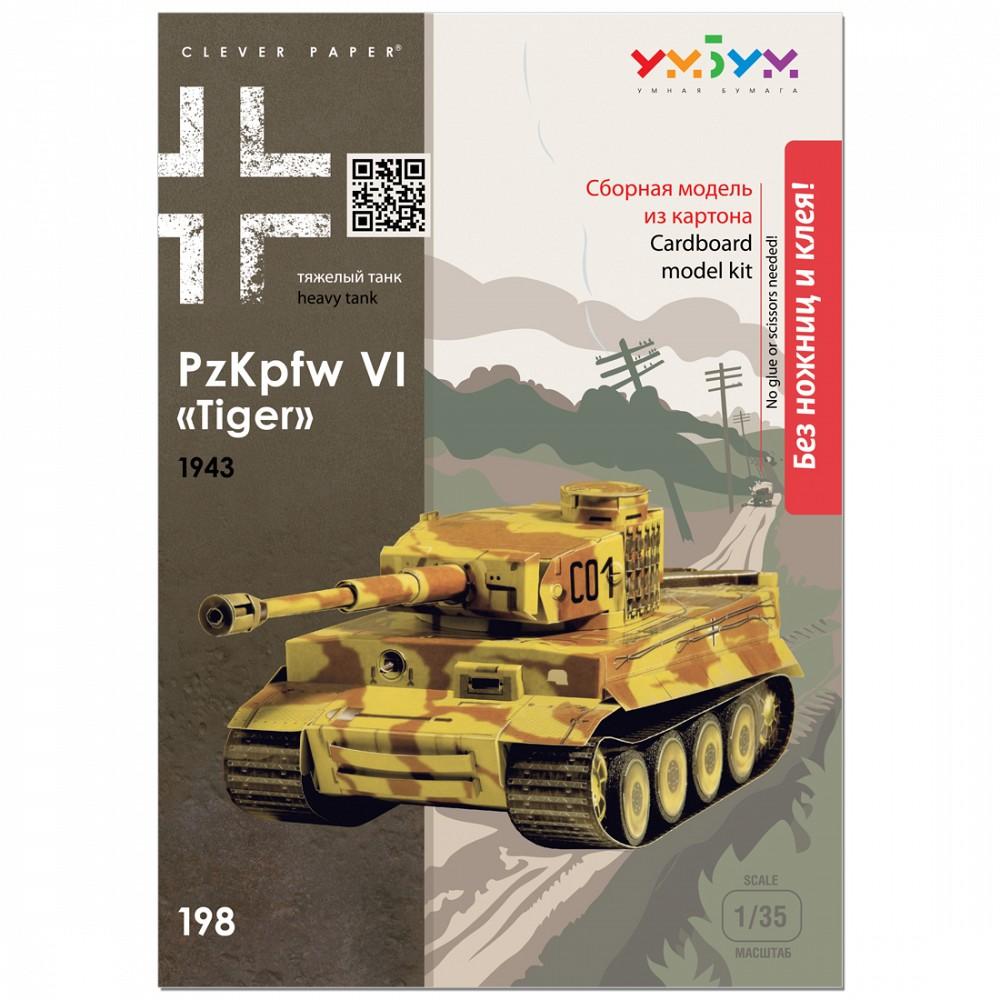 """УмБум198 """"Танк Tiger"""" (образца 1943г.)"""