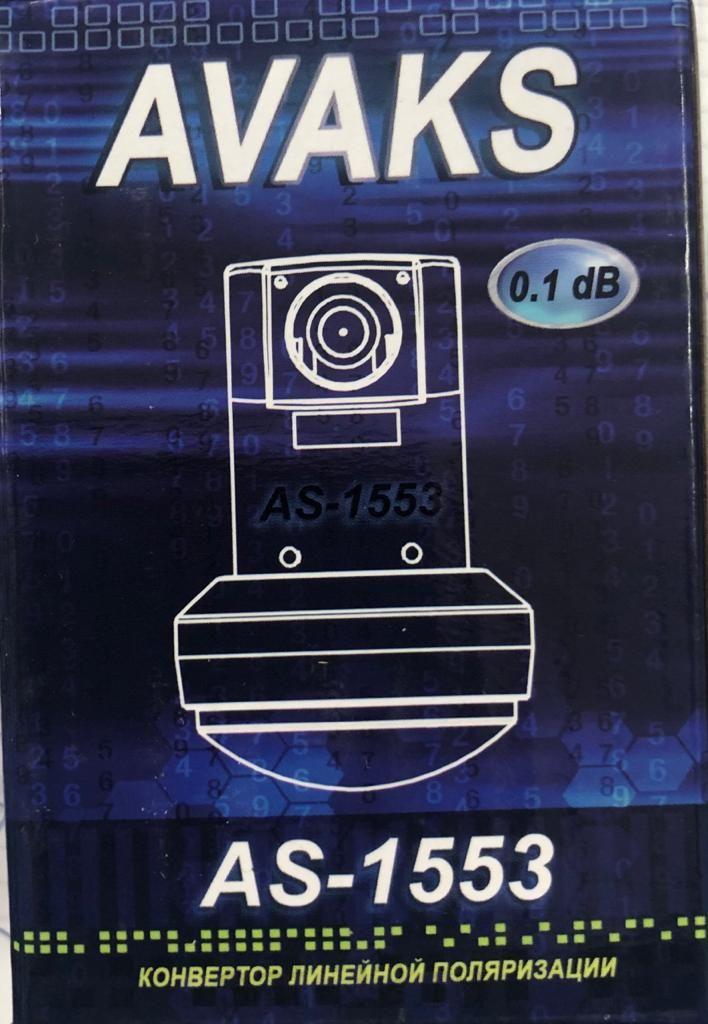 Универсальный спутниковый конвертер AVAKS AS-1553
