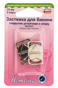 Заcтежка для бикини Hemline 12 мм., 2 пары в блистере  (465.NK)