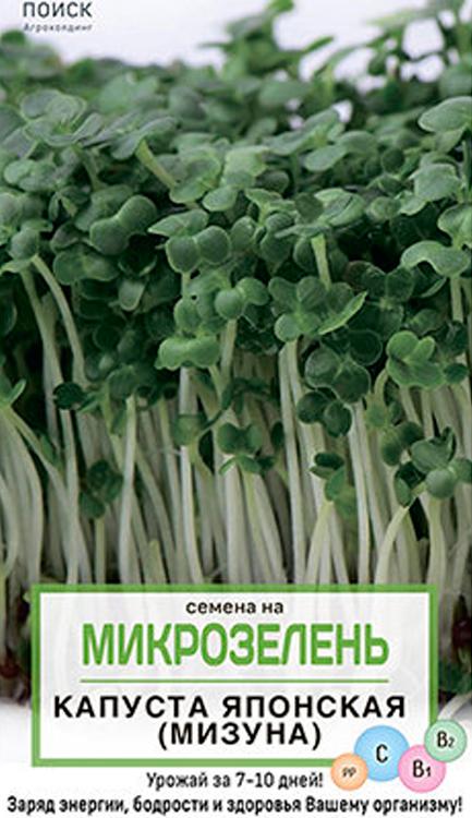Семена на Микрозелень Капуста японская (мизуна) (ЦВ) 5гр.