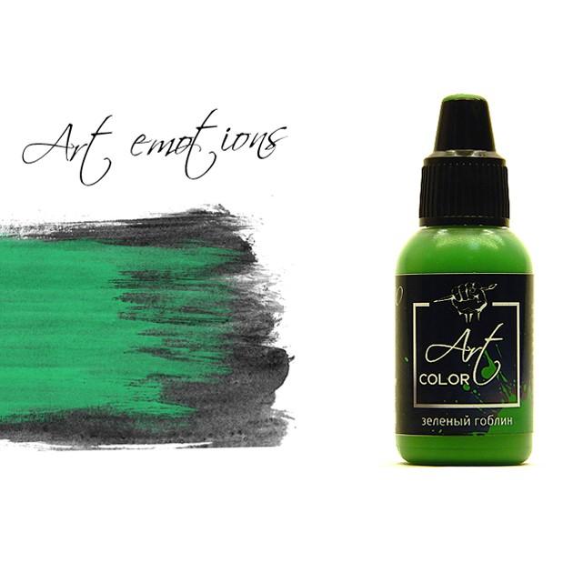 Краска Art Color зеленый гоблин (the green Goblin)