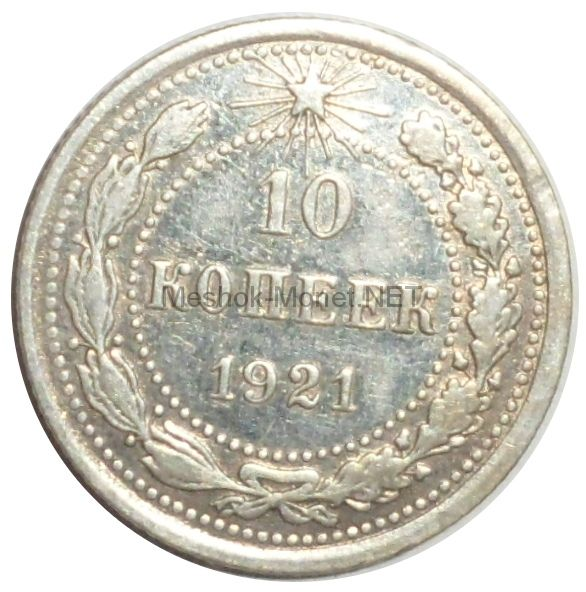 10 копеек 1921 года # 2