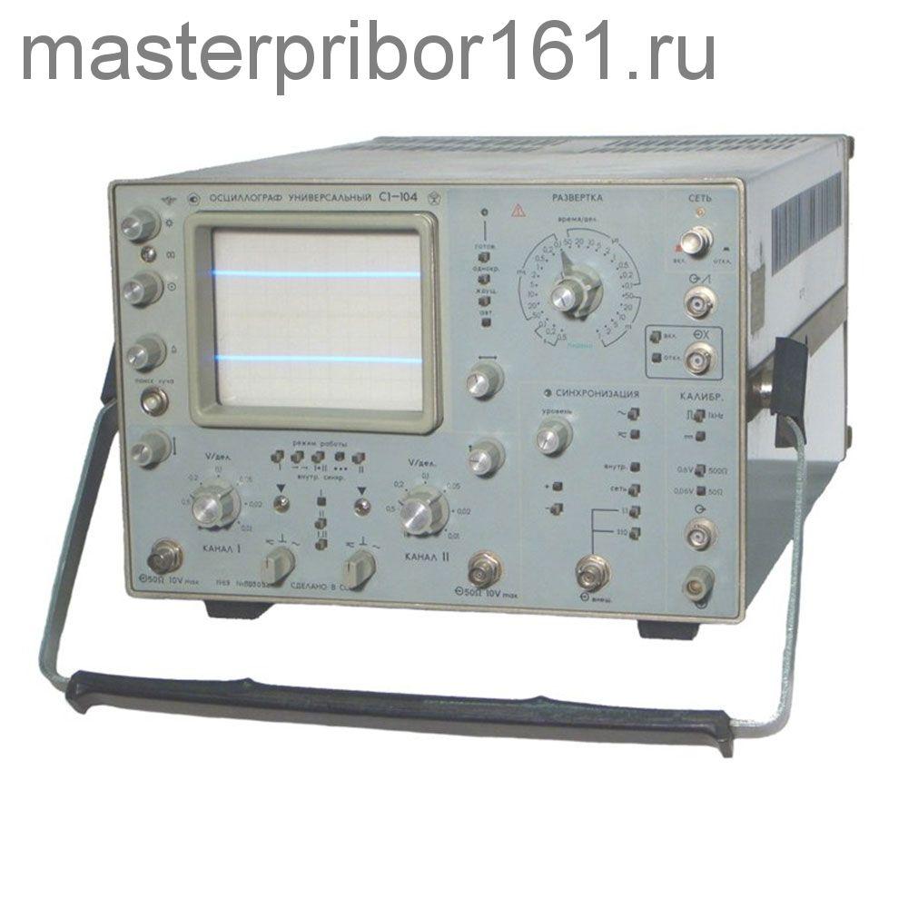 С1-104 осциллограф универсальный