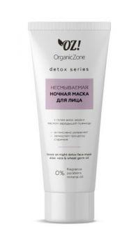 ОрганикЗон - Detox. Несмываемая ночная детокс-маска для лица с гелем алоэ-вера и маслом зародышей пшеницы, 75 мл