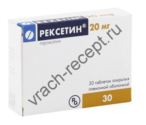 рексетин купить без рецептов 20мг/30таб