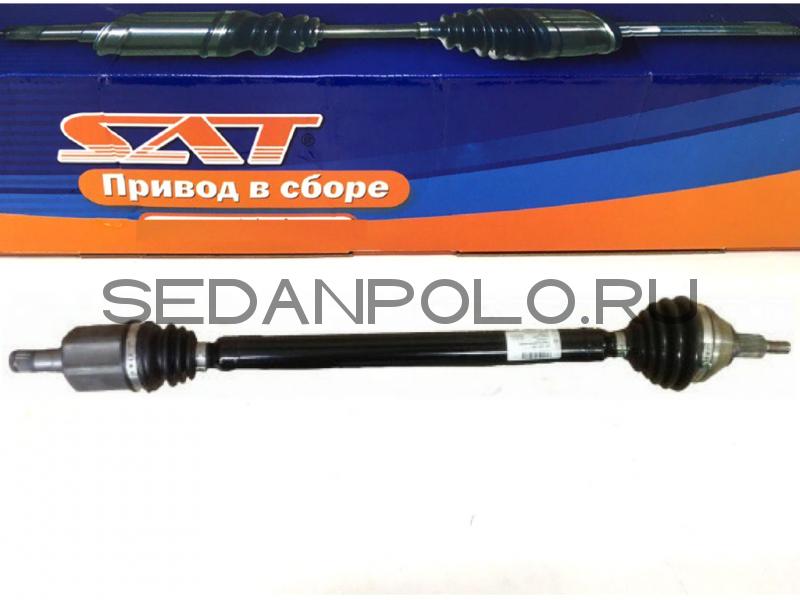 Привод в сборе правый Volkswagen Polo Sedan/Rapid МКПП