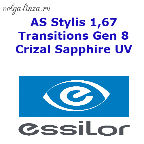 AS Stylis 1,67 Transitions Gen 8 Сrizal Sapphire UV