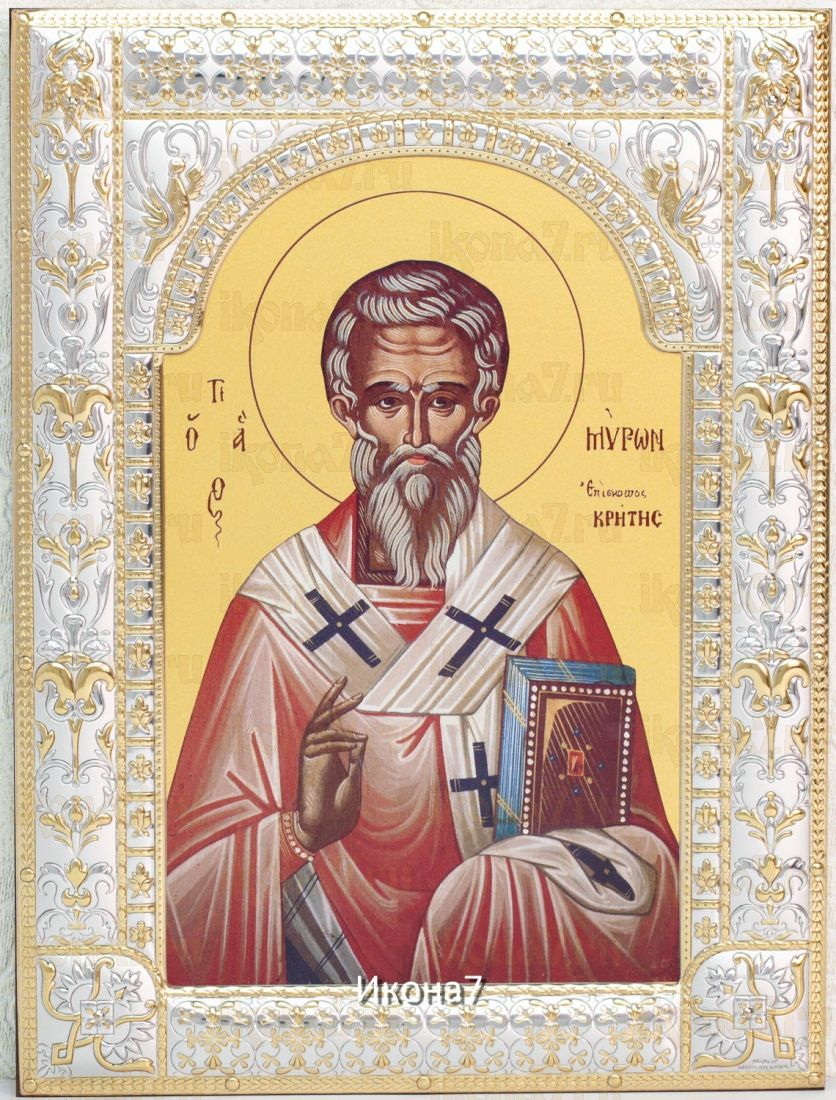 Икона Мирон Критский (18х24см)
